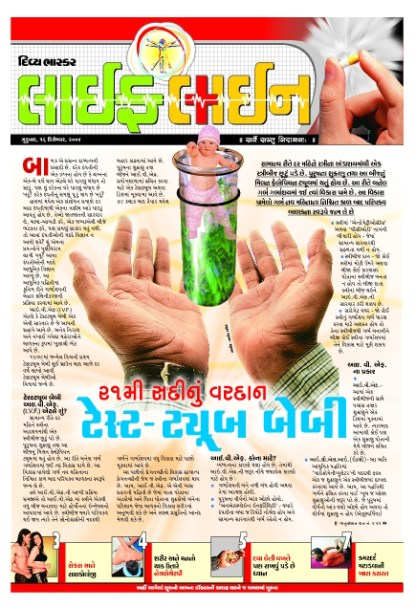 Cover story on In Vitro Fertilisation